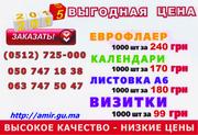 Визитки,  флаера,  листовки в Николаеве
