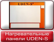 UDEN-S электрическое отопление.Инфракрасная панель Николаев