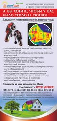 ТЕПЛОВИЗИОННАЯ ДИАГНОСТИКА,  КОНТРОЛЬ,  ОБСЛЕДОВАНИЕ Николаев