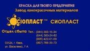 Грунтовка ХС-068,  грунт ХС-068- грунl ХС-068*068-ХС  =Грунтовка АК-026