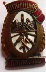 Продаю Наградной знак отличия «Отличный движенец»