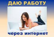 Подработка через интернет для женщин.