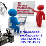 Курсы 1С 7.7-8.3 бухгучёт,  3D max,  фотошоп,  ВЭБ-дизайн... в Николаеве
