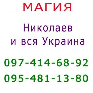 Много объявлений,  не знаешь,  к кому обратиться? Помощь мага Николаев