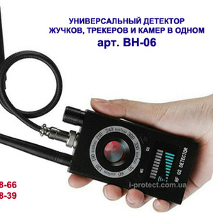 детектор жучков, поиск трекеров,  обнаружить скрытую камеру