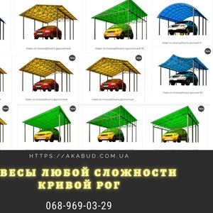 Производство металлоконструкций: Автонавесы. Навесы. Козырьки. Заборы.