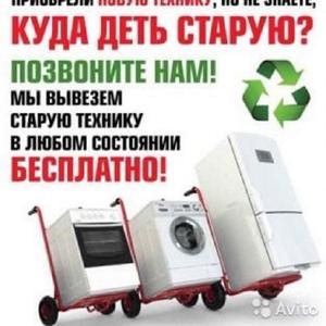 Утилизация (скупка) крупной бытовой техники Николаев.