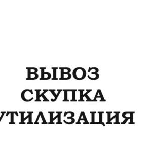 Скупка в Николаеве холодильников,  стиральных машин,  металлолома