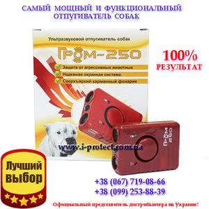 От собак, универсальный отпугиватель Гром-250 от злых собак купить