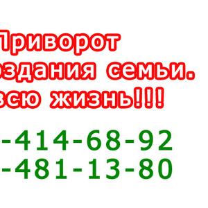 Как действует приворот - покажу наглядно (Николаев и область)