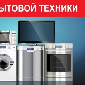 Ремонт бойлеров,  стиральных машин,  холодильников,  тв и др.