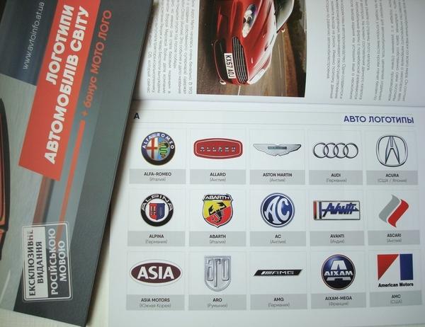 Журнал - каталог Логитипы автомобилей мира 2