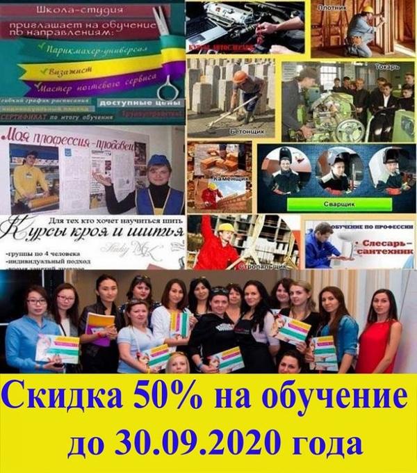 Супер скидка на курсы 50% до 30.09.2020 года Николаеве