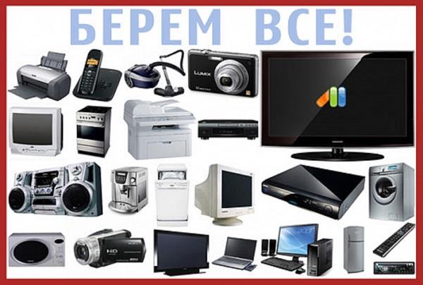Вывоз,  скупка бытовой техники Николаев.