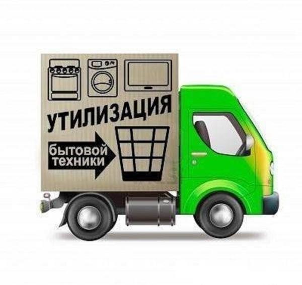 Скупка бытовой техники Николаев. Вывоз квартир Николаев.