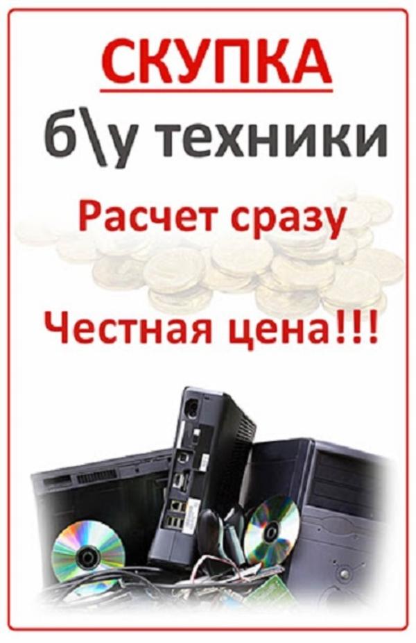 Скупка техники в любом состоянии Николаев.