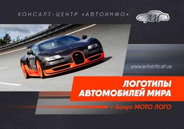 Познавательный журнал-каталог «Логотипы автомобилей мира» 2