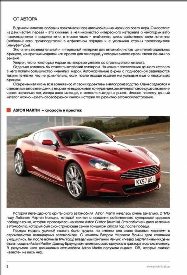 Познавательный журнал-каталог «Логотипы автомобилей мира» 3
