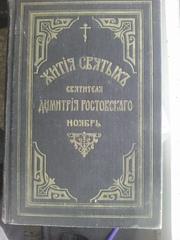 Продам Житие святых 1905 год