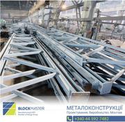 Металоконструкції від виробника: каркаси,  колони,  балки